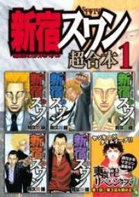 新宿スワン 超合本版(1)