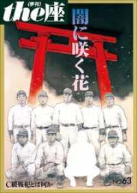 63号 闇に咲く花(2008)