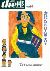 64号 太鼓たたいて笛ふいて(2008)