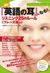 紀伊國屋書店BookWebで買える「絶対『英語の耳』になる! リスニング25のルール 《フレーズ耳編》」の画像です。価格は496円になります。