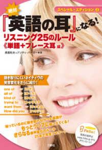 紀伊國屋書店BookWebで買える「絶対『英語の耳』になる! リスニング25のルール 《単語+フレーズ耳編》」の画像です。価格は496円になります。