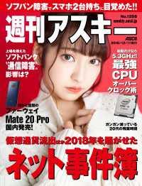 紀伊國屋書店BookWebで買える「週刊アスキー No.1208(2018年12月11日発行」の画像です。価格は359円になります。