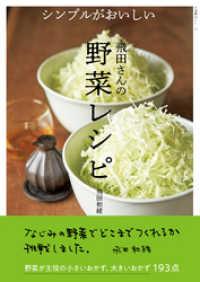 シンプルがおいしい 飛田さんの野菜レシピ