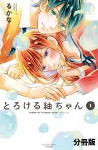 とろける紬ちゃん 分冊版(1)