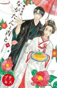 紀伊國屋書店BookWebで買える「ながたんと青と プチキス」の画像です。価格は108円になります。