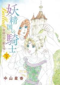 妖精国の騎士Ballad 金緑の谷に眠る竜(話売り) #2