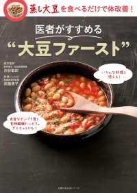 """紀伊國屋書店BookWebで買える「医者がすすめる""""大豆ファースト""""」の画像です。価格は855円になります。"""