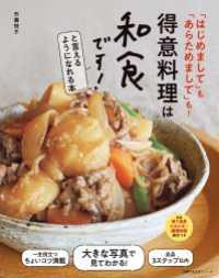 得意料理は和食です!と言えるようになれる本