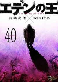 紀伊國屋書店BookWebで買える「エデンの王 40」の画像です。価格は108円になります。