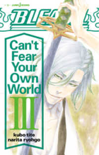 BLEACH Can't Fear Your Own World III ジャンプジェイブックスDIGITAL