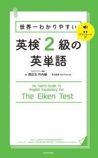 世界一わかりやすい 英検2級の英単語