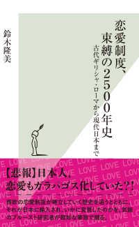 恋愛制度、束縛の2500年史