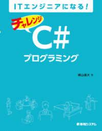 ITエンジニアになる! チャレンジ C#プログラミング
