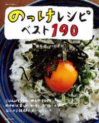 紀伊國屋書店BookWebで買える「のっけレシピベスト190」の画像です。価格は1,080円になります。