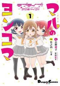 紀伊國屋書店BookWebで買える「ラブライブ!サンシャイン!! マルのヨンコマ(1)」の画像です。価格は972円になります。