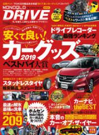 紀伊國屋書店BookWebで買える「100%ムックシリーズ MONOQLO DRIVE」の画像です。価格は788円になります。