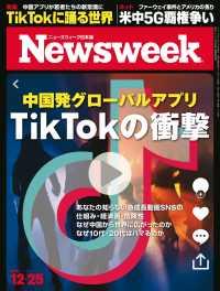 紀伊國屋書店BookWebで買える「ニューズウィーク日本版 2018年 12/25号」の画像です。価格は399円になります。