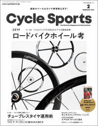 CYCLE SPORTS 2019年 2月号
