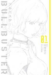 ブルバスター 01