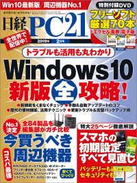 紀伊國屋書店BookWebで買える「日経PC21(ピーシーニジュウイチ) 2019年2月号」の画像です。価格は690円になります。