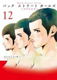 Back Street Girls 12巻