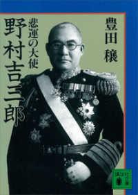 悲運の大使 野村吉三郎
