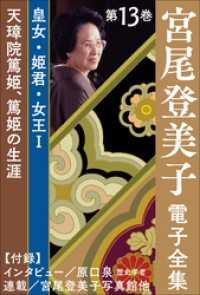 13『天璋院篤姫/篤姫の生涯』