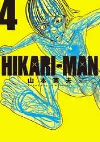 HIKARI-MAN(4)
