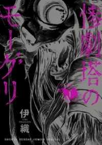 惨劇塔のモーグリ(1)