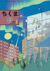 紀伊國屋書店BookWebで買える「ちくま 2019年1月号(No.574)」の画像です。価格は108円になります。