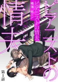 ピアニストの情夫(いろおとこ) 第1話