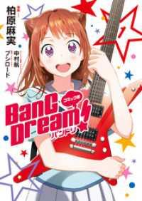 コミック版 BanG Dream!1