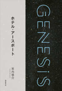 ホテル・アースポート-Genesis SOGEN Japanese SF anthology 2018-