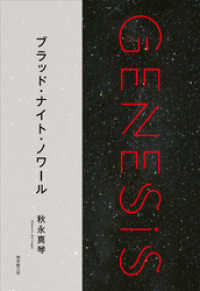 ブラッド・ナイト・ノワール-Genesis SOGEN Japanese SF anthology 2018-