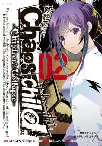 CHAOS;CHILD~Children'sCollapse~ - 2巻