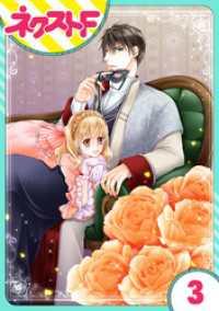 【単話売】お兄様と誓いの薔薇 3話