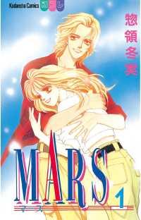 MARS 本編+外伝 全16巻セット