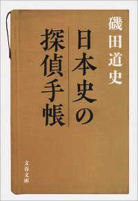 日本史の探偵手帳