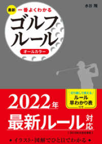 紀伊國屋書店BookWebで買える「最新 一番よくわかるゴルフルール オールカラー」の画像です。価格は734円になります。