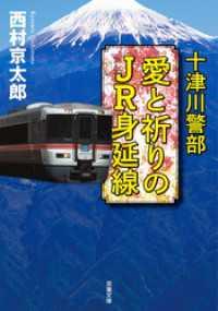 紀伊國屋書店BookWebで買える「十津川警部 愛と祈りのJR身延線」の画像です。価格は550円になります。