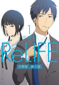 comico<br> ReLIFE1【分冊版】第4話