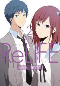 comico<br> ReLIFE2【分冊版】第37話