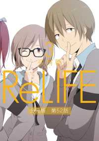comico<br> ReLIFE3【分冊版】第52話