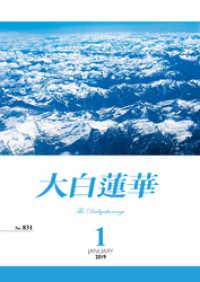 紀伊國屋書店BookWebで買える「大白蓮華 2019年 1月号」の画像です。価格は184円になります。