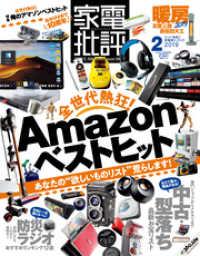 紀伊國屋書店BookWebで買える「家電批評 2019年 2月号」の画像です。価格は680円になります。