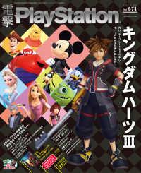 紀伊國屋書店BookWebで買える「電撃PlayStation Vol.671」の画像です。価格は950円になります。