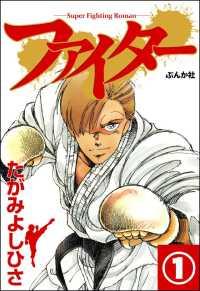 紀伊國屋書店BookWebで買える「ファイター(分冊版) 【第1話】」の画像です。価格は162円になります。
