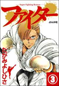 紀伊國屋書店BookWebで買える「ファイター(分冊版) 【第3話】」の画像です。価格は162円になります。