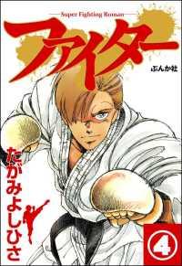 紀伊國屋書店BookWebで買える「ファイター(分冊版) 【第4話】」の画像です。価格は162円になります。