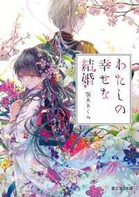 紀伊國屋書店BookWebで買える「わたしの幸せな結婚」の画像です。価格は669円になります。